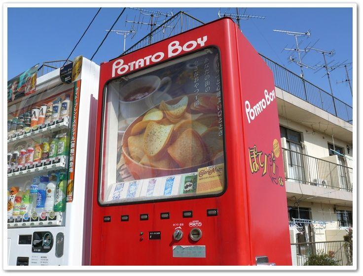 別府市でポテトチップスの自動販売機