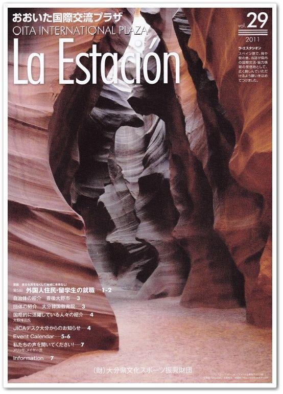 大分国際交流プラザLa Estacionの表紙に掲載in2011