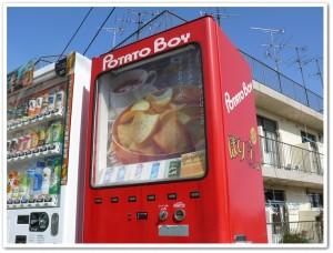 ポテトの自動販売機