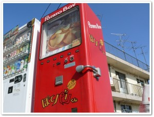 大分県別府市のポテト自動販売機